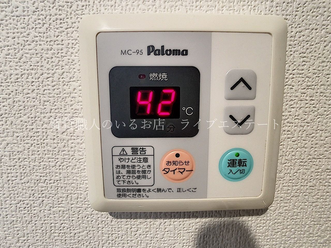 お湯の温度調整が簡単にできます