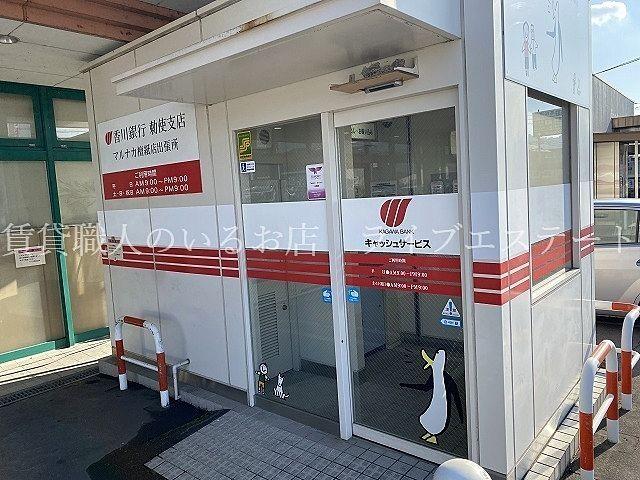香川銀行のATMもあります