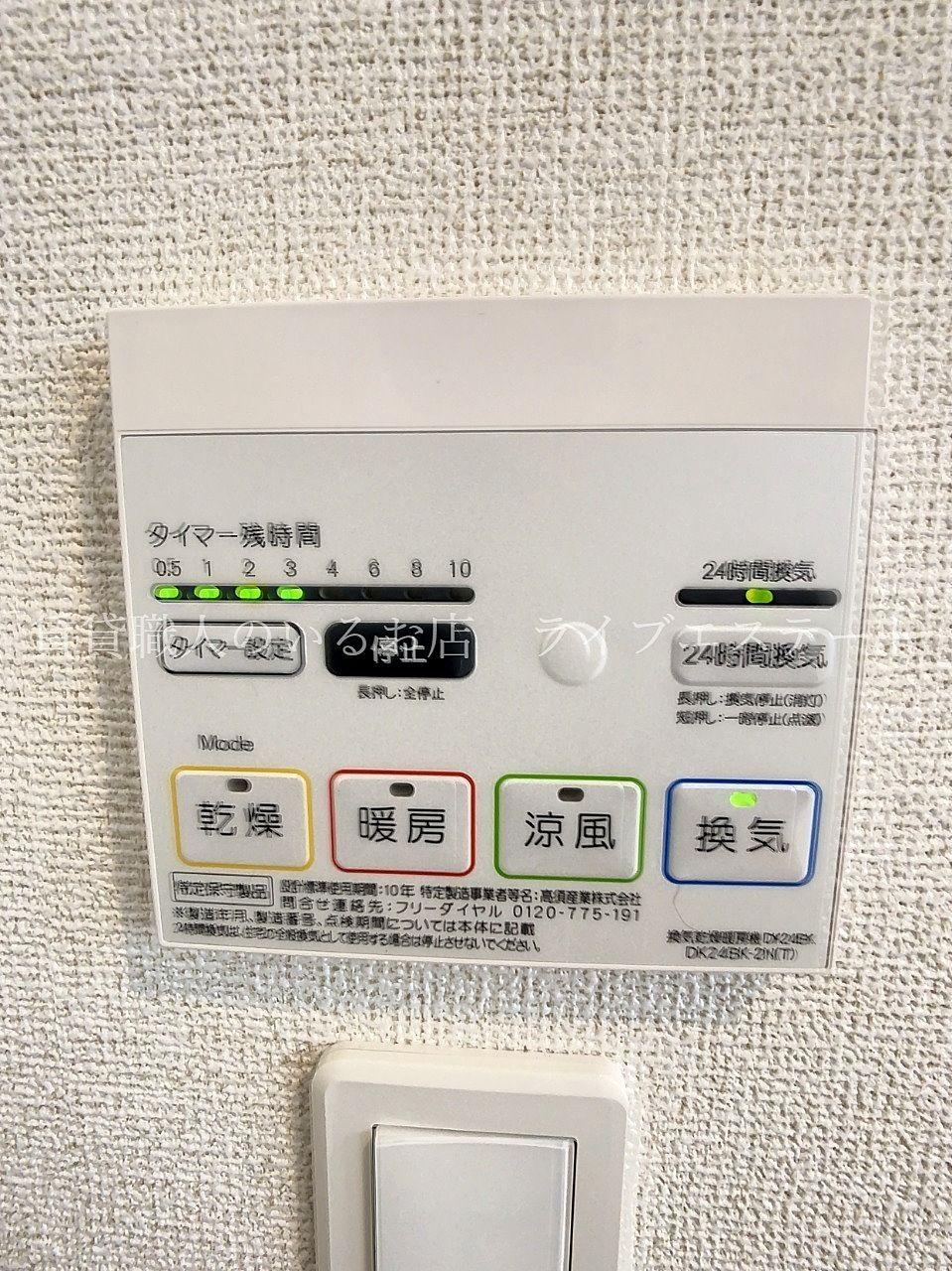 お風呂は浴室乾燥付き 暖房や冷風を出すこともできます