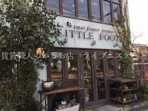 高松市伏石町-LITTLE FOOT おしゃれなお花屋さんで母の日の贈り物を
