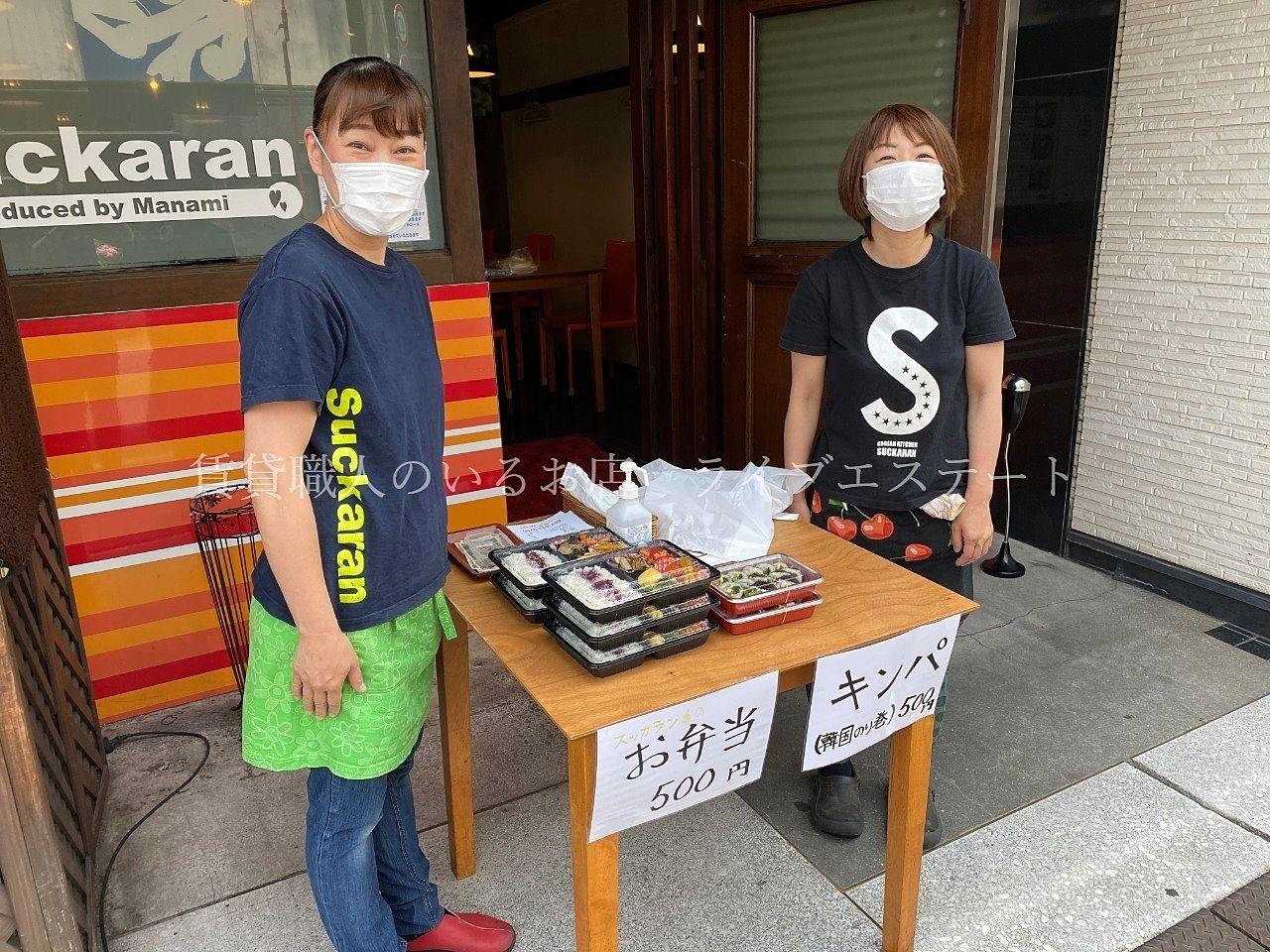 高松市今新町-コリア食堂 スッカランでテイクアウト弁当