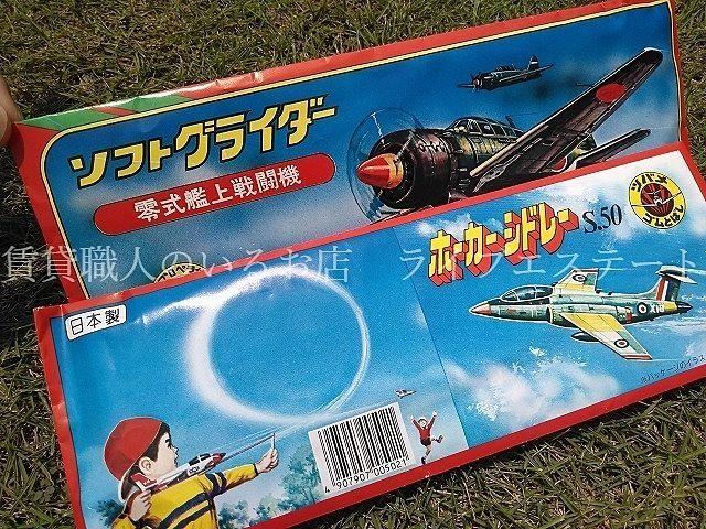 日本製のソフトグライダー零式艦上戦闘機!ホーカーシドレー!