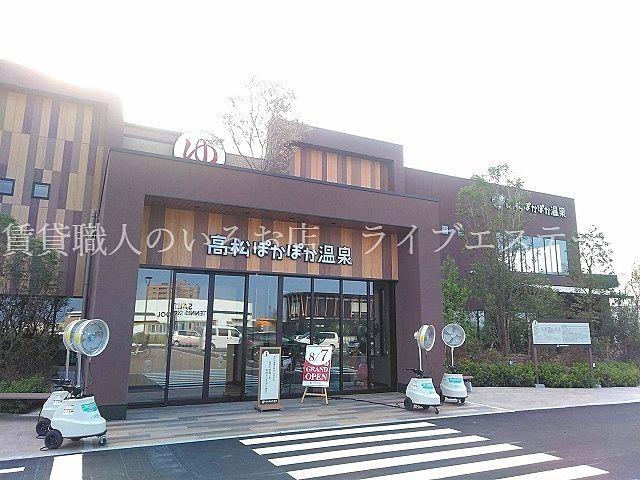 高松ぽかぽか温泉 レポ 多肥上町 プレオープン