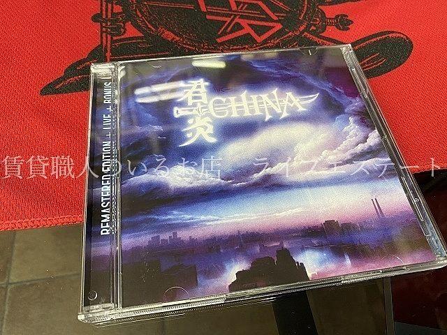 号外「ロックでぽん」第830号^~^China - In The Middle Of The Night