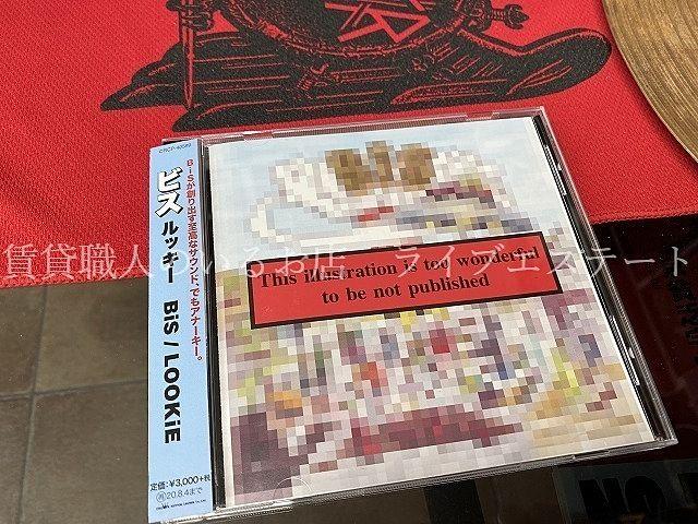 号外「ロックでぽん」第834号^~^BASKET BOX - BiS