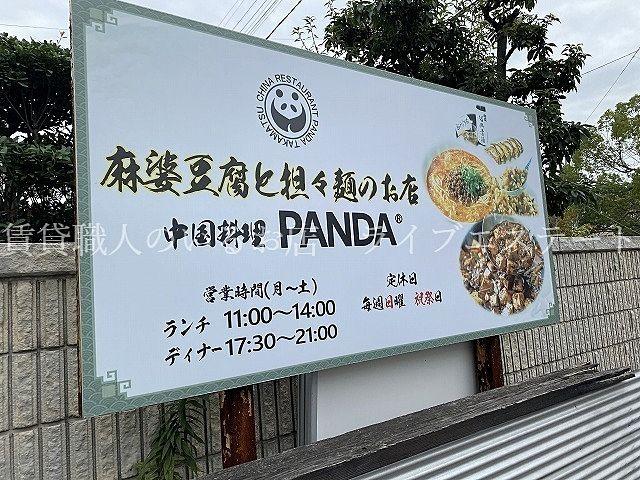麻婆豆腐と担々麺のお店 中国料理PANDA