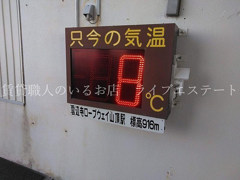 雲辺寺ロープウェー山頂駅