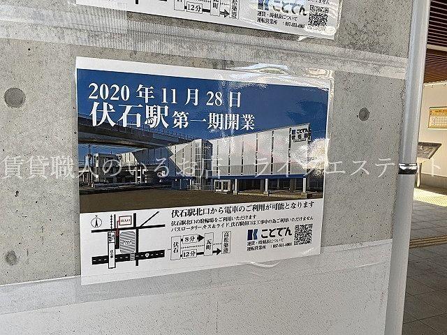 ことでん琴平線-新駅「伏石駅」2020年(令和2年)11月28日 - 開業予定です(*´▽`*)