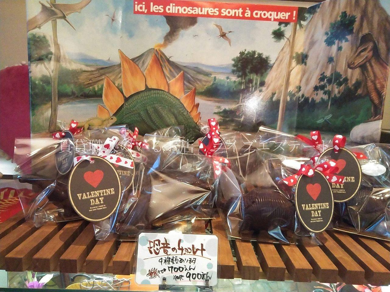 恐竜のチョコレート ひぐち 仏生山 バレンタインデー