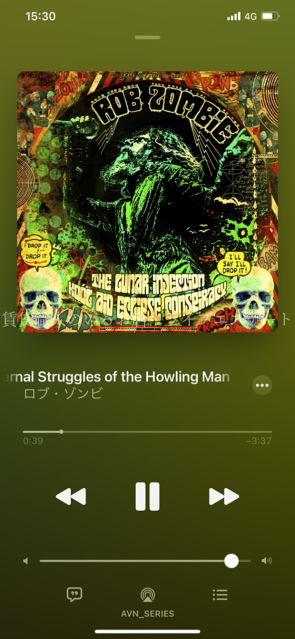 号外「ロックでぽん」第872号^~^ROB ZOMBIE - The Eternal Struggles of The Howling Man