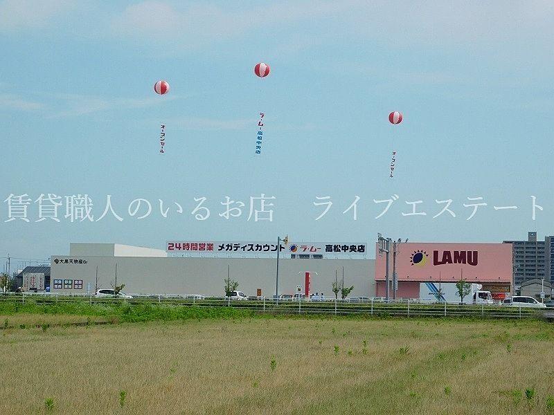 ラムー高松中央店 広告 チラシ ラ・ムー オープンセール 多肥