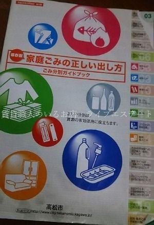 高松市家庭ごみの正しい出し方 ゴミ分別ハンドブック