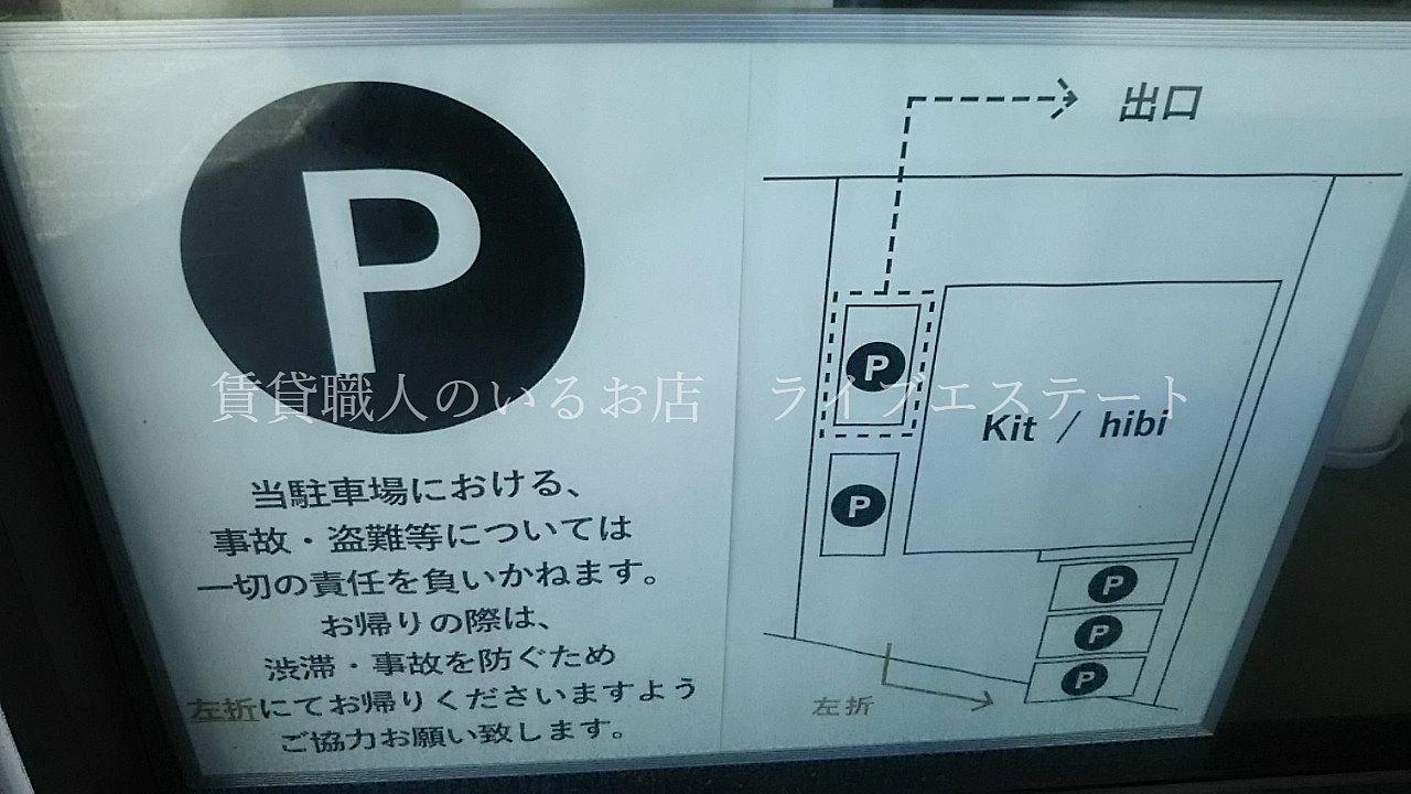 hibi 駐車場高松市雑貨屋
